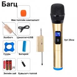 Утасгүй микрофон Өсгөгч Бар караоке микрофон Мicro