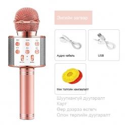 Утасгүй микрофо Өсгөгчн Бар караоке микрофон Мicro