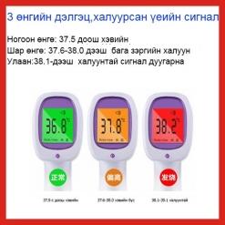 Халууны шил Биеийн халуун хэмжигч Хүүхдийн халуун