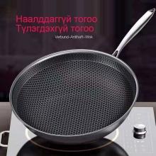 Наалддаггүй тогоо Түлэгдэхгүй тогоо Naaldahgui tog
