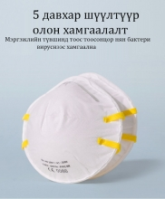 Маск N95 Хамгаалалтын маск Mask