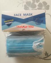 1 удаагийн маск Маск 1 udaagiin mask Mask 1Хайрцаг