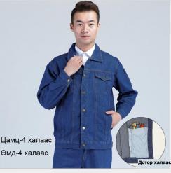 2хос Ажлын хувцас Засварчны хувцас Цахилгаанчны х