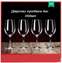 Хундага Дарсны хундага wine glass Darsnii hundaga
