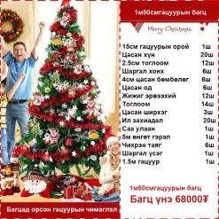 Гацуур Шинэ жилийн мод Ёолк Мод Gatsuur
